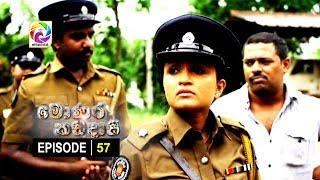Monara Kadadaasi Episode 57 || මොණර කඩදාසි | සතියේ දිනවල රාත්රී 10.00 ට ස්වර්ණවාහිනී බලන්න... Thumbnail
