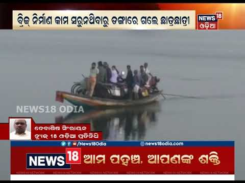 Over 40 Students Forced To Take The Risky Boat Ride To Appear For Annual Matric Exams In Astaranga