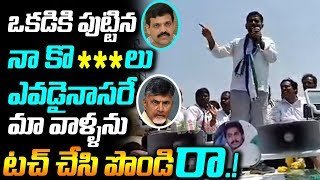 Kethireddy Venkatarami Reddy CONTROVERSIAL COMMENTS On Chandrababu