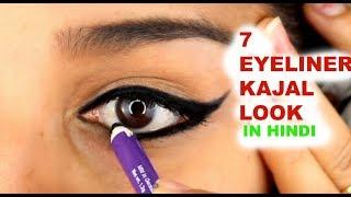 7 अलग आई लाइनर लुक   6 different Eyeliner KAJAL  looks   Party Eyeliner looks