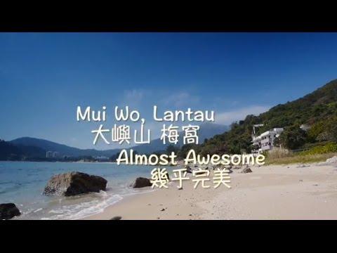 Mui Wo on Lantau Island - Almost Awesome  大嶼山  梅窩  幾乎完美