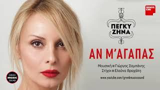 Πέγκυ Ζήνα - Αν Μ' Αγαπάς / Peggy Zina - An m'agapas / Official Releases