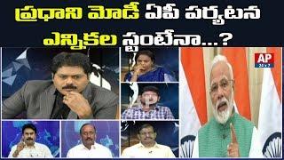 Debate on AP CM Chandrababu Naidu Slams PM Modi AP Tour | The Debate With VK | AP24x7