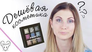 Скачать Тест драйв бюджетной косметики R De L Young Full Makeup With R De L Young Cosmetics