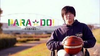 車椅子バスケと出会い、人生が一変した」という萩野真世選手が登場!脊...