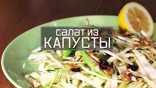 Cалат из свежей капусты. Диетический салат