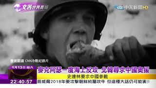 2018.01.13【文茜世界周報】北緯38度停戰線 板門店因朝鮮停戰協定聞名