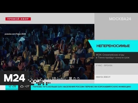 МОК: Олимпиада в Токио состоится независимо от ситуации с коронавирусом - Москва 24
