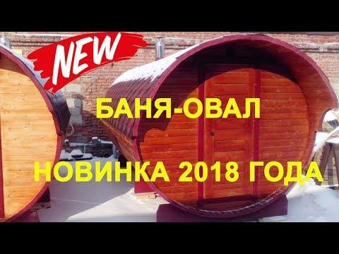 """Баня-Овал новинка 2018 года от ООО """"Эко-Строй"""" г. Энгельс"""