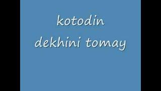 Koto din dekhini tomay ft Fuad