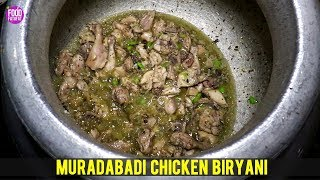 मुरादाबादी चिकन बिरयानी Muradabadi Chicken Biryani   Full Preparation Step By Step   Shama Dhaba
