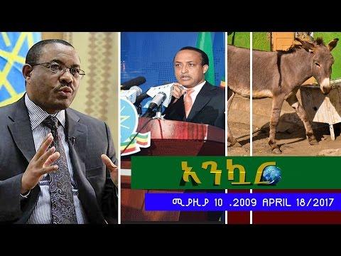 Ethiopia - Ankuar : አንኳር - Ethiopian Daily News Digest | April 18, 2017