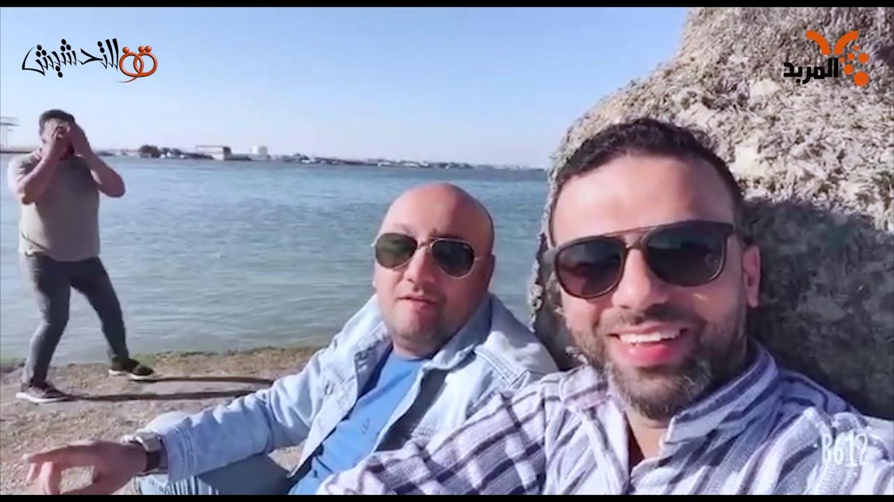 محمد قاسم  يسوي مقلب بـ بازة .. #قف_للتحشيش .. انتظرونا اليوم الساعة الثامنة مساءً