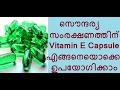 സൌന്ദര്യ സംരക്ഷണത്തിനു Vitamin E Capsule/Benefits of Vitamin E Capsules