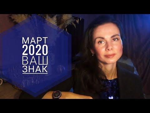 ТЕЛЕЦ. Гороскоп на МАРТ 2020. Важные даты.