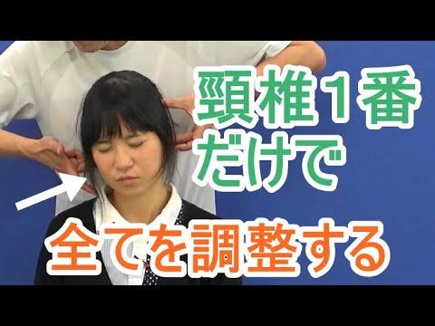 磁気テクニックで頚椎矯正