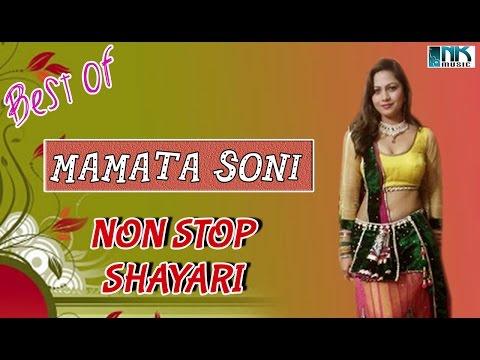 Non Stop Mamta Soni Shayari | Best Of Mamta Soni Shayari | Gujarati Romantic & Love Shayri 2016
