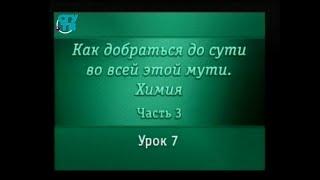 Химия для чайников. Урок 27. Карбоновые, угольные кислоты или что роднит жир и аспирин