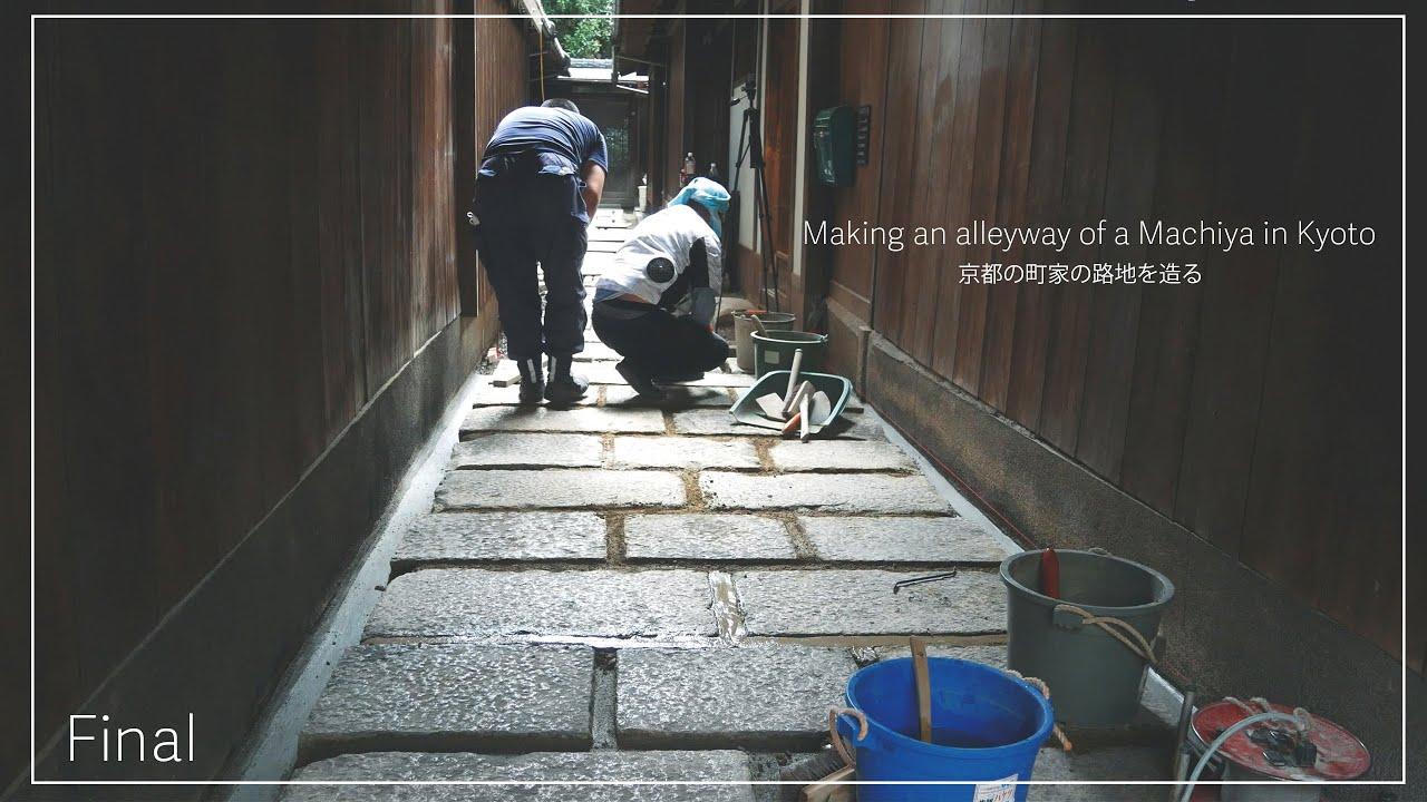 【Project.37 - Final】Making an alleyway of a machiya in Kyoto. 京都の町家の路地を造る。