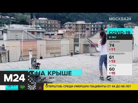 Итальянские теннисистки сыграли партию, стоя на крышах соседних домов - Москва 24