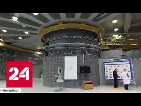 Профессорские мегапроекты: новый исследовательский реактор откроют в День науки - Россия 24