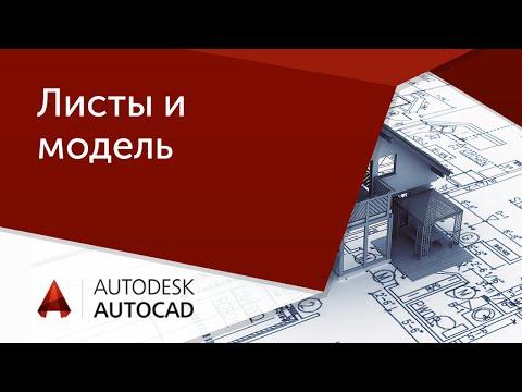 Autocad 2012 Уроки Для Начинающих