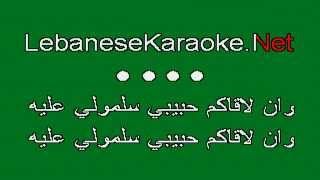 Lebanese Karaoke ► Abdel Halim Hafez ★ Sawwa7