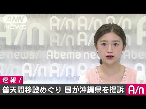 普天間基地の移設計画をめぐり 国が沖縄県を再提訴(16/07/22)