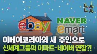 [남산뉴스] '이베이코리아 인수 유력' 이마트·네이버 …