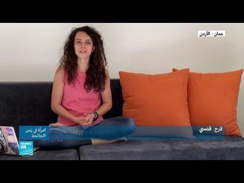 امرأة في زمن الجائحة - مدربة اليوغا فرح قدسي: عليكم بالتأمل!  - نشر قبل 23 ساعة