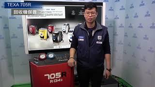【設備保養】如何更換TEXA 705R 回收機內部的真空泵浦油、乾燥濾蕊