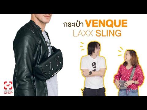 [SHOP] กระเป๋า VENQUE Laxx Sling - วันที่ 15 Jun 2019