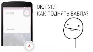 Ок гугл, подскажи как заработать денег блогеру  Первые 100 рублей на прероле