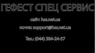 Гефест спец сервис(, 2012-11-17T16:06:24.000Z)