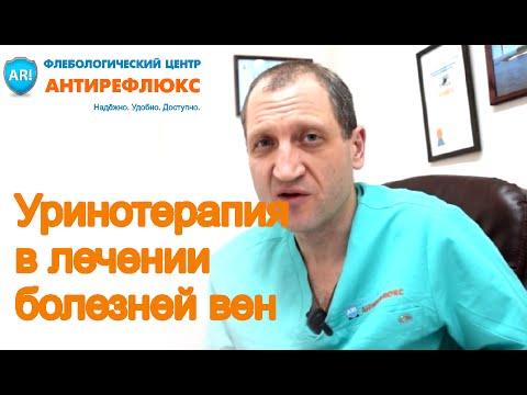 Уринотерапия - любимое народное лечение