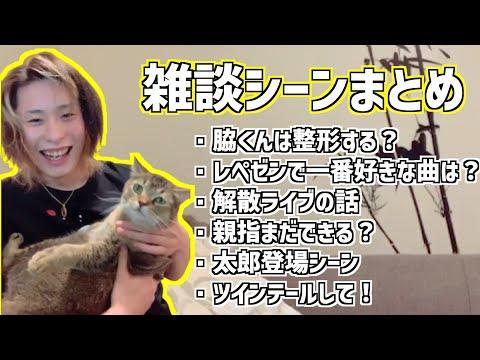 DJ脇 雑談シーンまとめ【2021/03/21】