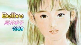 Believe 動画【岡村孝子】 | 歌...