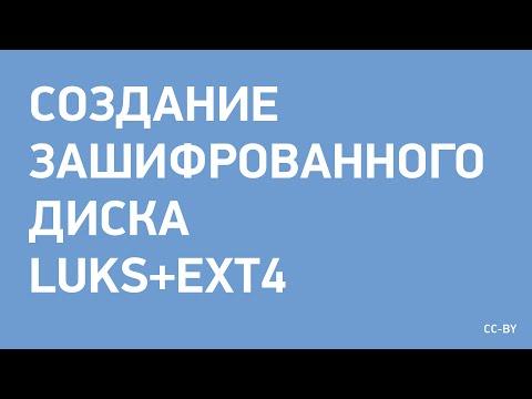 Создание зашифрованного диска LUKS+ext4