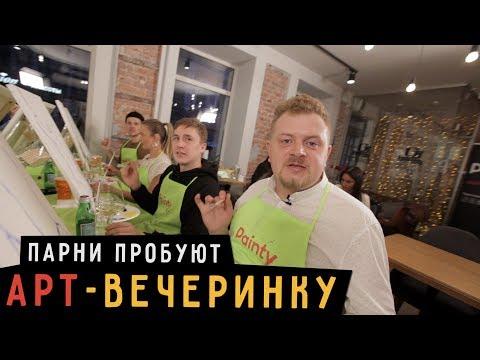 Парни пробуют АРТ-ВЕЧЕРИНКУ
