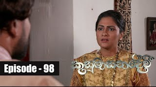 Kusumasana Devi | Episode 98 07th November 2018 Thumbnail