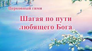 Вдохновляющие христианские песни «Шагая по пути любящего Бога» (Текст песни)