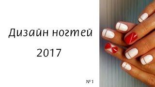Дизайн ногтей 2017 фото новинок