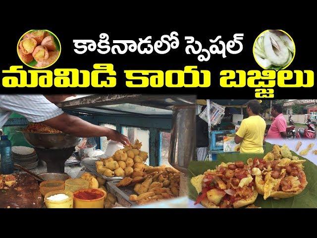 Famous Street Foods | Kakinada Mango Bajji | కాకినాడ లో మామిడి కాయ బజ్జి ఎప్పుడైనా తిన్నారా