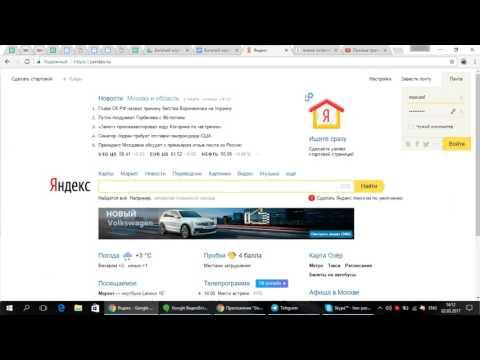 Как создать аккаунт на Яндекс