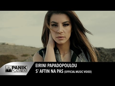 Thumbnail: Ειρήνη Παπαδοπούλου - Σ' αυτήν Να Πας / Eirini Papadopoulou - S' Aftin Na Pas | Official Music Video