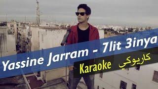 Yassine Jarram - 7lit 3inya ▌Karaoke▐ ياسين جرام - حليت عينيا