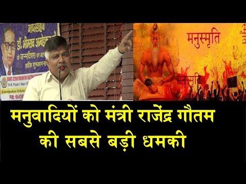 मनुवादियों को मंत्री राजेंद्र गौतम की सबसे बड़ी धमकी/MINISTER RAJENDRA GAUTAM BIG ATTACK ON MANUWAD