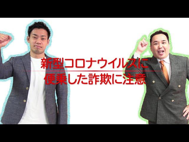 【ミルクボーイ】新型コロナウイルスに便乗した詐欺に注意!