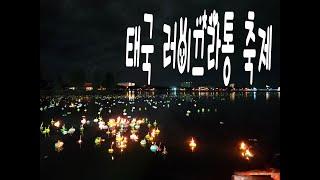 [J.의 태국생활 9편] 태국의 12번째 보름달이 뜨는…