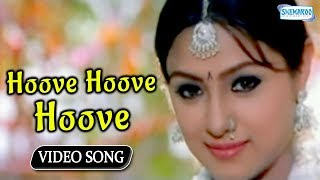 Hoove Hoove Hoove - H20 - Priyanka Hit Item Numbers - Kannada Songs